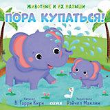 """Книга """"Животные и их малыши. Пора купаться!"""", Гарри Кирн В."""