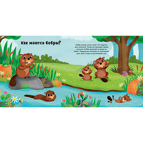 """Книга """"Животные и их малыши. Пора купаться!"""", Гарри Кирн В. от Clever"""