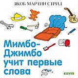 """Книга """"Мимбо-Джимбо. Мимбо-Джимбо учит первые слова"""", Стрид Я.М."""