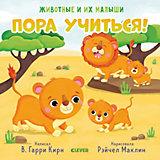"""Книга """"Животные и их малыши. Пора учиться!"""", Гарри Кирн В."""