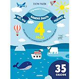 """Обучающая книга """"Всё, что важно знать ребёнку. 4 года. 365 весёлых игр и развивающих заданий на каждый день"""""""