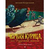 """Книга """"Чёрная курица, или Подземные жители"""", Погорельский А."""