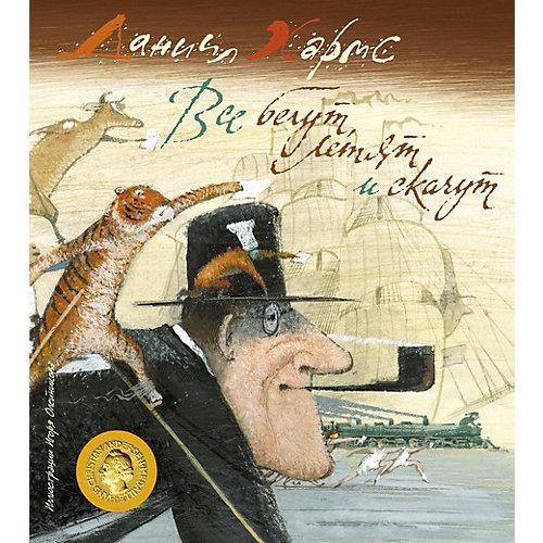 """Книга """"Все бегут, летят и скачут"""", Хармс Д. от Махаон"""