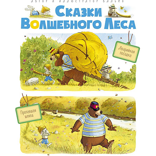 """Книга """"Сказки волшебного леса: Аварийная посадка. Пропавшая шляпа"""", Валько от Махаон"""