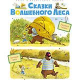 """Книга """"Сказки волшебного леса: Аварийная посадка. Пропавшая шляпа"""", Валько"""
