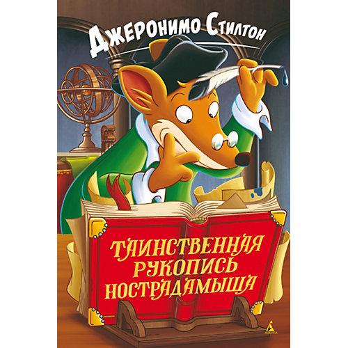 """Книга """"Таинственная рукопись Нострадамыша"""", Стилтон Д."""