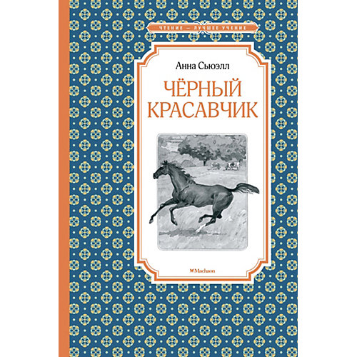 """Книга """"Чёрный красавчик"""", Сьюэлл А. от Махаон"""