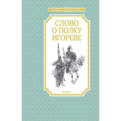 """Книга """"Слово о полку Игореве"""" от Махаон"""