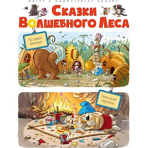 """Книга """"Сказки волшебного леса: По следам великана. Новогодний переполох"""", Валько от Махаон"""