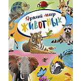 """Энциклопедия """"Яркий мир животных"""", Балле К."""