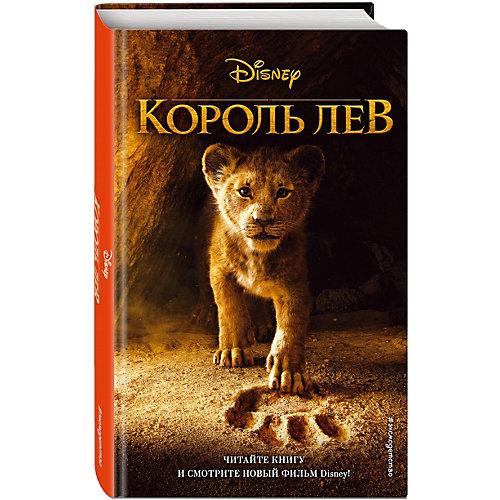 "Книга ""Король Лев"" от Эксмо"