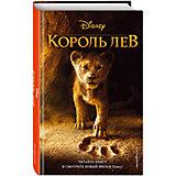 """Книга """"Король Лев"""""""