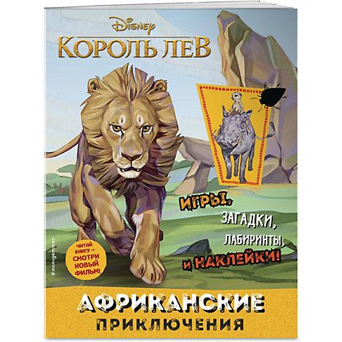 """Книжка с наклейками """"Африканские приключения"""" от Эксмо"""