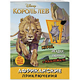 """Книжка с наклейками """"Африканские приключения"""""""