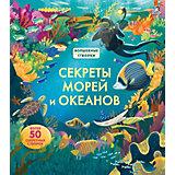 Книжка с окошками Секреты морей и океанов