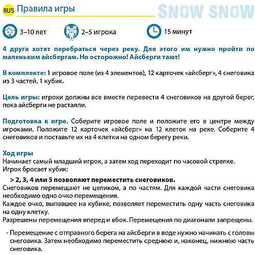 """Настольная игра Djeco """"Снег-снежок"""" от DJECO"""
