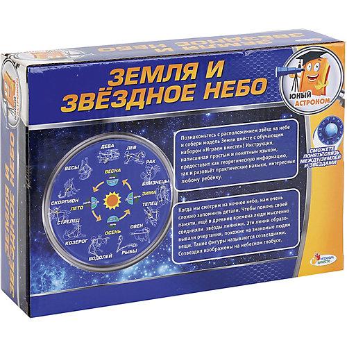 Игровой набор Играем Вместе Земля и звездное небо от Играем вместе