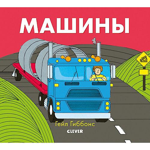 """Книжки-картинки """"Машины"""", Гиббонс Г. от Clever"""