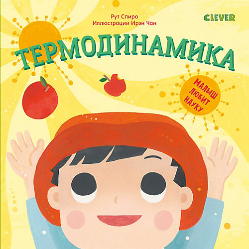 "Книжка ""Малыш любит науку. Термодинамика"", Спиро Р. от Clever"