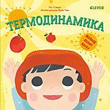 "Книжка ""Малыш любит науку. Термодинамика"", Спиро Р."