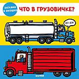 """Книжка-задвижки """"Что в грузовичке?"""", Боултвуд Э."""