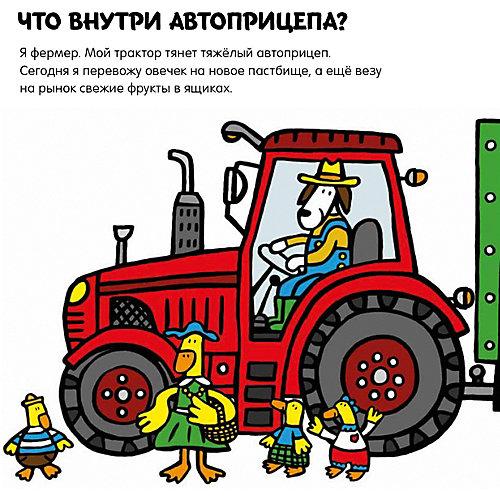 """Книжка-задвижки """"Что в грузовичке?"""", Боултвуд Э. от Clever"""