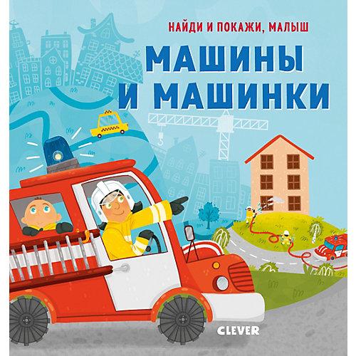 """Книга """"Найди и покажи, малыш. Машины и машинки"""", Герасименко А. от Clever"""