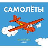 """Книжки-картинки """"Самолеты"""", Гиббонс Г."""