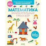 """Обучающая книга """"Математика. Занимательный тренажёр. Я уверенно считаю!"""", Мальцева И."""