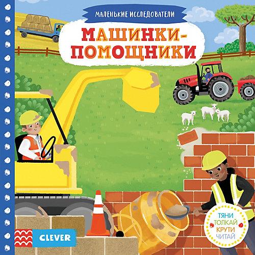 """Книга """"Тяни, толкай, крути, читай. Машинки-помощники"""" от Clever"""