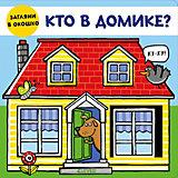 "Книжка-задвижки ""Кто в домике?"", Фридженс Н."