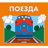 """Книжки-картинки """"Поезда"""", Гиббонс Г."""