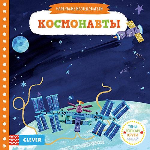 """Книга """"Тяни, толкай, крути, читай. Космонавты"""" от Clever"""