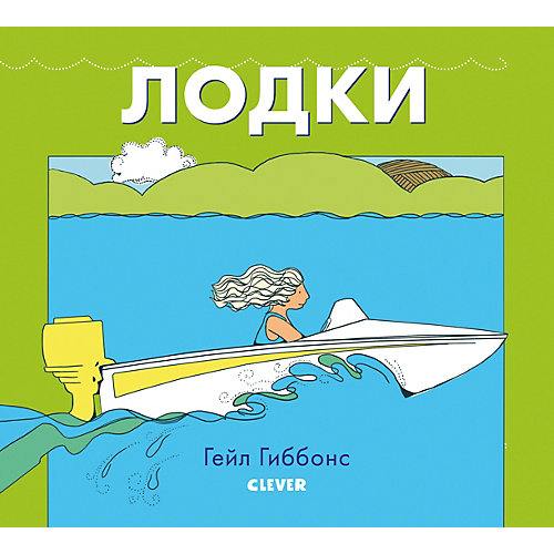 """Книжки-картинки """"Лодки"""", Гиббонс Г. от Clever"""