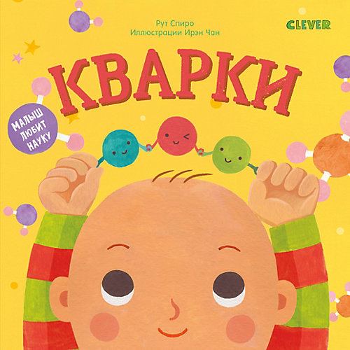 """Книжка """"Малыш любит науку. Кварки"""", Спиро Р. от Clever"""