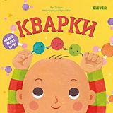 """Книжка """"Малыш любит науку. Кварки"""", Спиро Р."""