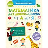 """Обучающая книга """"Математика для дошкольников от А до Я"""", Мальцева И."""