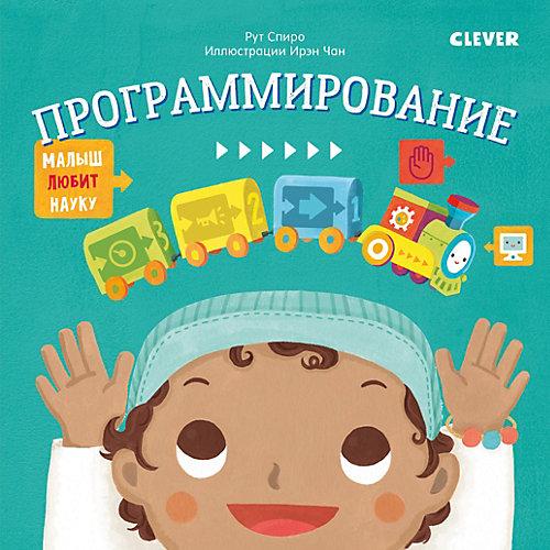 """Книжка """"Малыш любит науку. Программирование"""", Спиро Р. от Clever"""
