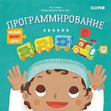 """Книжка """"Малыш любит науку. Программирование"""", Спиро Р."""