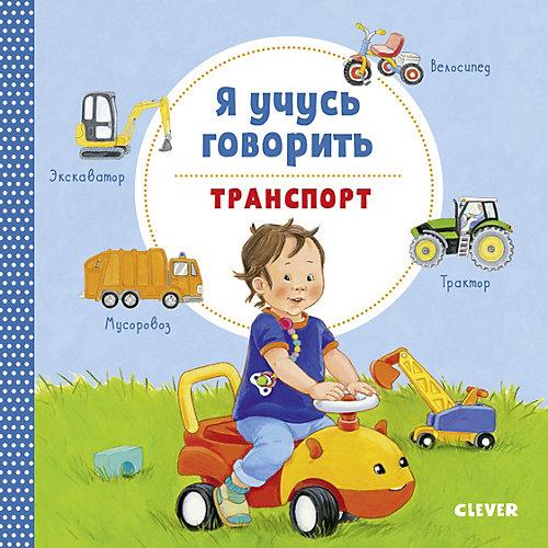 """Книжка-картонка """"Я учусь говорить. Транспорт"""", Симон К. от Clever"""