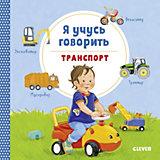 """Книжка-картонка """"Я учусь говорить. Транспорт"""", Симон К."""