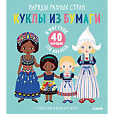 """Книжка с наклейками """"Куклы из бумаги. Наряды разных стран"""", Суон Г."""