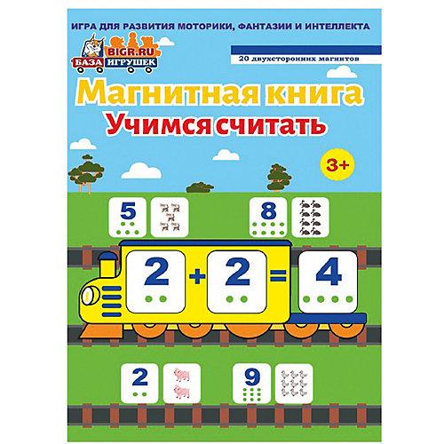 Магнитная книга База Игрушек Учимся считать от База Игрушек