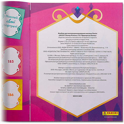 Альбом для наклеек Panini Принцессы Disney Рождена от Panini
