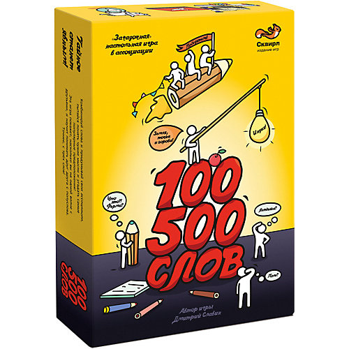 Настольная игра Сквирл 100500 слов от Сквирл