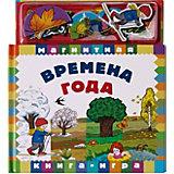 "Магнитная книга-игра ""Времена года"""