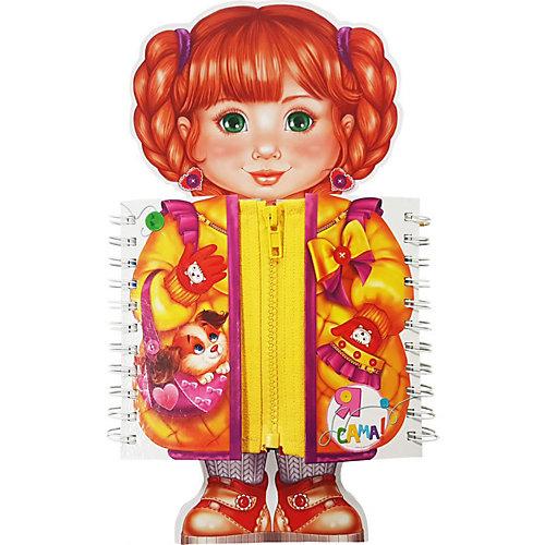 """Книжка-игрушка Большой тренажер для самых маленьких """"Я сама!"""" от Издательство АСТ"""