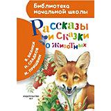 """Сборник Библиотека начальной школы """"Рассказы и сказки о животных"""""""