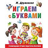 """Пособие """"Играем с буквами"""", М. Дружинина"""