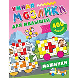 """Развивающая книга Умная мозаика для малышей """"Машинки"""", 400 наклеек"""